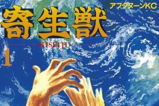 岩明均《寄生兽》JPG全彩漫画[全10卷]百度云网盘下载-米时光