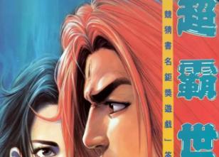 许景琛《超霸世纪》JPG漫画百度云网盘[全37卷/4.08GB]-米时光