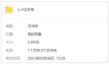 [六道天书][JPG漫画]百度云网盘[全50卷/2.49GB]-米时光
