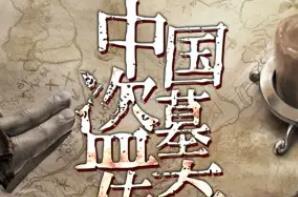 中国盗墓传奇   鬼吹灯、盗墓笔记灵感策源地,盗墓≠考古!有声读物百度云网盘下载-米时光
