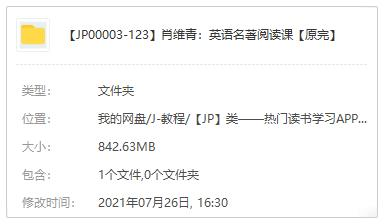 肖维青:英语原著阅读基础班 上外教授领读纳尼亚传奇有声音频M4A百度云网盘下载-米时光