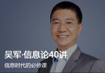 信息时代的必修课-《吴军·信息论40讲》[音频+课件]百度云网盘下载-米时光
