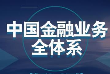 《金融业务相关课程》百度云网盘视频MP4课程-米时光