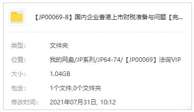 国内企业香港上市财税准备与问题视频MP4课程百度云网盘下载-米时光