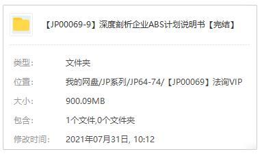 深度剖析企业ABS计划说明书[视频课程]百度云网盘下载MP4-米时光