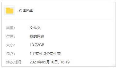 动漫《潮与虎1-2季》高清720P百度云网盘下载[MP4/13.72GB]日语中字-米时光