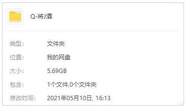 广播剧《将进酒》1-2季音频MP3百度云网盘[5.69GB]-米时光