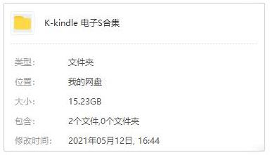 Kindle电子书百度云网盘打包分享[超大合集][MOBI/EPUB/AZW3/15.23GB]-米时光
