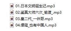 袁腾飞说日本百度云网盘下载[MP3/9.83MB]-米时光