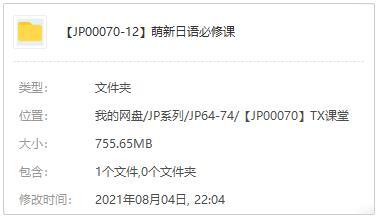 《萌新日语必修课》视频MP4百度云网盘下载[755.65MB]-米时光