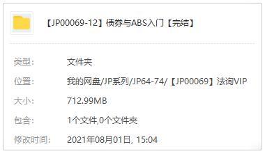 债券与ABS入门系列视频课程百度云网盘下载[MP4/712.99MB]-米时光