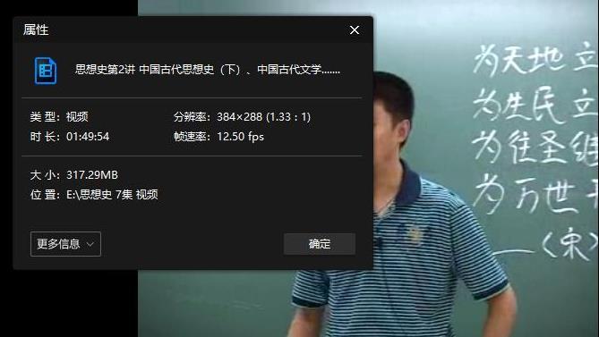 袁腾飞《思想史》视频百度云网盘下载[WMV/2.08GB]-米时光