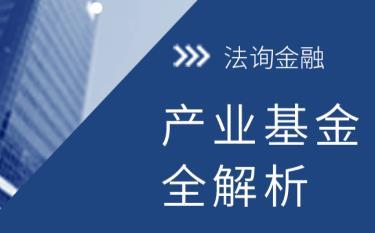 《产业基金全透析》视频课程百度云网盘下载-米时光