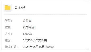 庄心妍无损整轨歌曲专辑合集[19张]百度云网盘[WAV/8.09GB]-米时光