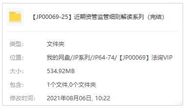 《资管监管细则解读系列》[百度网盘][MP4/534.92MB]-米时光