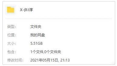 《许景淳》无损WAV歌曲专辑合集[16张]百度云网盘下载[5.51GB]-米时光