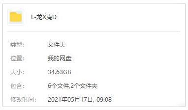 综艺《龙兄虎弟1993》全24集[MP4/34.63GB]百度云网盘下载高清国语繁字-米时光