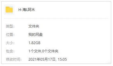《海来阿木》无损歌曲[82首]百度云网盘[FLAC/1.82GB]-米时光