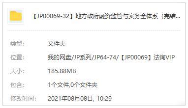 地方政府融资监管与实务全体系课程百度网盘下载[MP4/185.88MB]-米时光