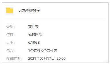 恋爱培训视频课程百度云网盘下载[MP4/6.10GB]-米时光