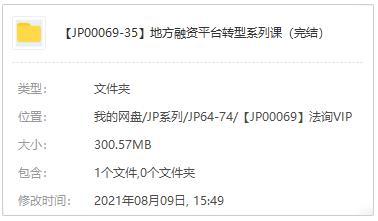 地方融资平台转型系列课百度云网盘下载[MP4/300.57MB]-米时光