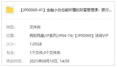 金融小白也能听懂的财富管理课百度云网盘下载[MP4/1.05GB]-米时光