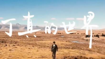 藏族帅小伙丁真,要拍纪录片《丁真的世界》啦!-米时光