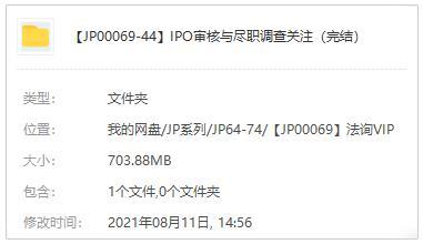 IPO审核与尽职调查关注系列培训视频课程百度云网盘下载-米时光