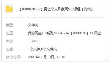 男士个人形象班VIP课程百度网盘下载[MP4/1.39GB]-米时光