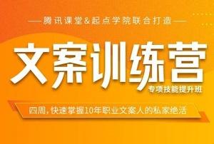 叶小鱼4周文案训练营课程百度网盘分享下载[MP4/1.16GB]-米时光