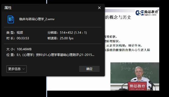 心理学专业硕士培训视频百度云网盘下载[WMV/9.23GB]-米时光