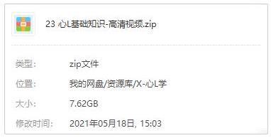 心理学基础知识视频MP4课程百度云网盘下载[7.62GB]-米时光