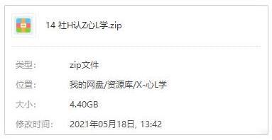 加州大学《社会认知心理学》百度云网盘下载[MP4/4.40GB]-米时光