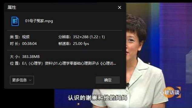 《心理访谈》节目视频百度云网盘下载[MPG/3.66GB]-米时光