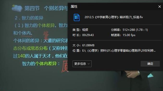 甘利婷教育心理学课程百度云网盘下载[FLV/F4V/2.64GB]-米时光