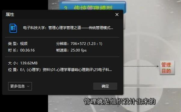 电子科技大《管理心理学》培训课程百度云网盘[FLV/1.34GB]-米时光