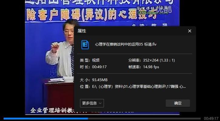 鞠强《心理学在推销谈判中的运用》百度云网盘下载-米时光