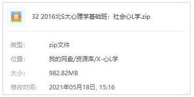 2016年北师大社会心理学基础班百度云网盘下载[FLV/982.82MB]-米时光