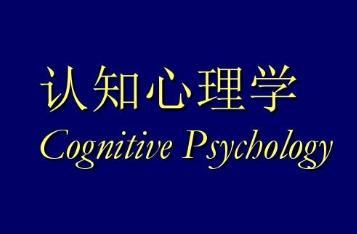 西南大学《认知心理学》培训课程百度云网盘下载[FLV/866.78MB]-米时光