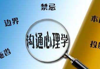 舒俊琳《沟通心理学》培训视频课程百度云网盘下载-米时光