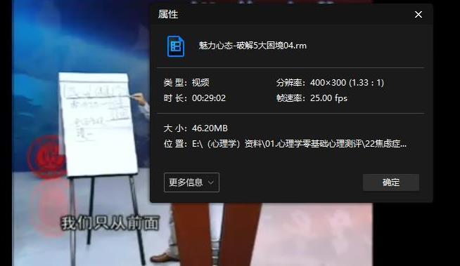 《焦虑症的魅力心态破解5大困境》百度云网盘下载[RM/560.14MB]-米时光