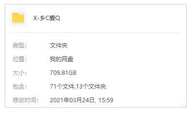 《乡村爱情》第1-13部高清百度云网盘下载[MP4/MKV/709.81GB]国语中字-米时光