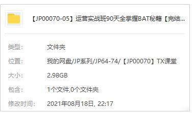 运营实战班90天全掌握BAT秘籍百度云网盘下载[MP4/2.98GB]-米时光