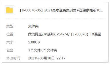 2021高考逆袭集训营+送独家绝版10年真题百度云网盘下载-米时光