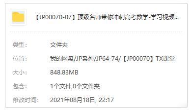 顶级名师带你冲刺高考数学百度云网盘下载[MP4/848.83MB]-米时光