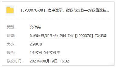 高中数学基础与拓展:指数与对数教学课程百度云网盘下载[MP4/2.98GB]-米时光