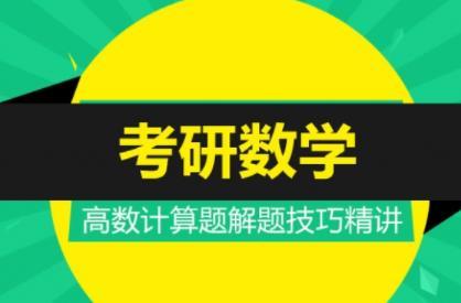 21年考研数学【方浩精选技巧班】视频教程百度云网盘下载-米时光
