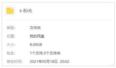 动漫《Dr.STONE/石纪元1-2季》百度云网盘[MP4/8.09GB]日语中字-米时光