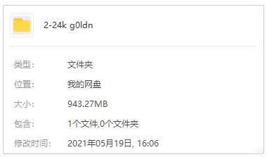 24KGoldn无损歌曲[116首]百度云网盘下载[FLAC/MP3/943.27MB]-米时光