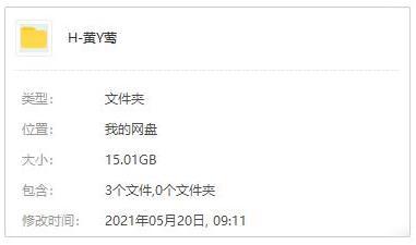 黄莺莺无损歌曲专辑[27张]百度云网盘[WAV/15.01GB]-米时光
